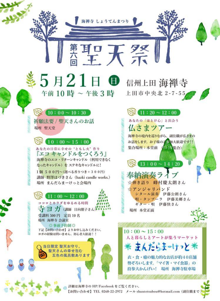 http://kaizenji.jp/cms/wp-content/uploads/2017/05/seitenmatsuri2017-748x1024.jpg